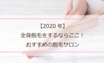 【2020年】全身脱毛をするならここ!おすすめの脱毛サロン3選