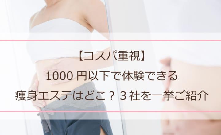 【コスパ重視】1000円以下で体験できる痩身エステはどこ?3社を一挙ご紹介