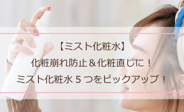 【ミスト化粧水】化粧崩れ防止&化粧直しに!おすすめのミスト化粧水5つをピックアップ!