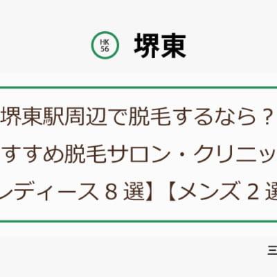 堺東駅周辺で脱毛するなら?おすすめ脱毛サロン・クリニック【レディース8選】【メンズ2選】