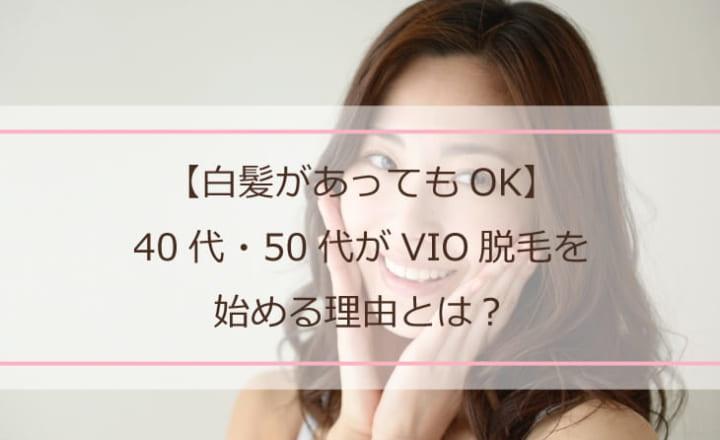 【白髪があってもOK】40代・50代がVIO脱毛を始める理由とは?