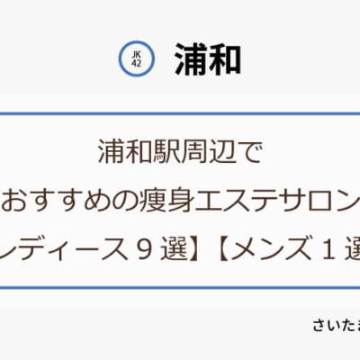 浦和駅周辺でおすすめの痩身エステサロン【レディース9選】【メンズ1選】