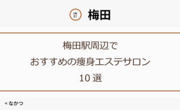 梅田駅周辺でおすすめの痩身エステサロン10選