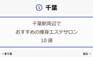 千葉駅周辺でおすすめの痩身エステサロン10選
