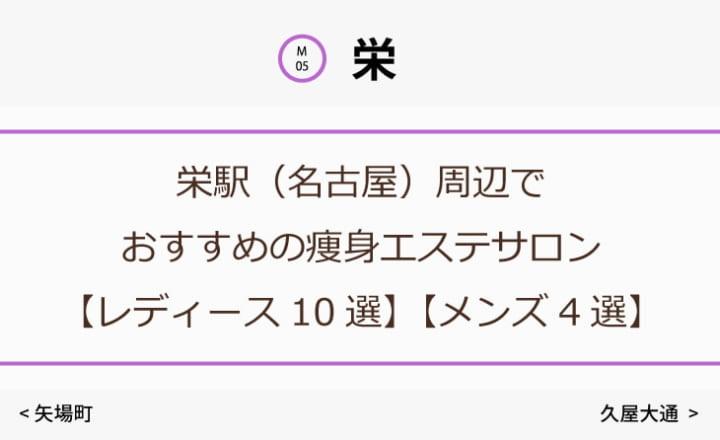 栄駅(名古屋)周辺でおすすめの痩身エステサロン【レディース10選】【メンズ3選】