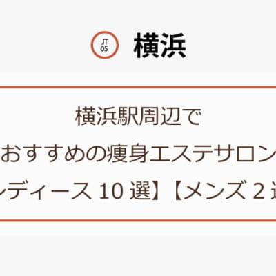 横浜駅周辺でおすすめの痩身エステサロン【レディース10選】【メンズ2選】