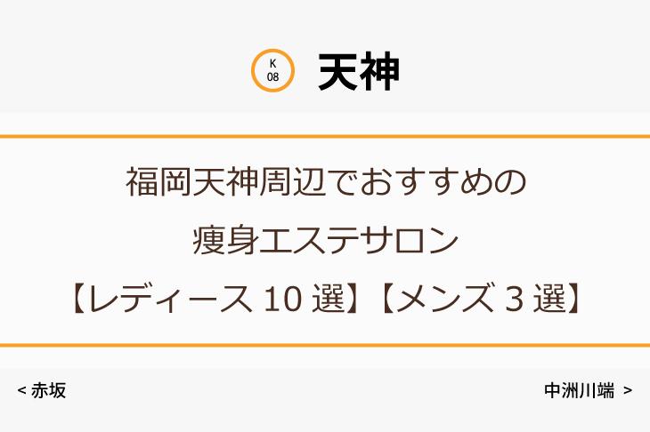 福岡天神周辺でおすすめの痩身エステサロン【レディース10選】【メンズ3選】