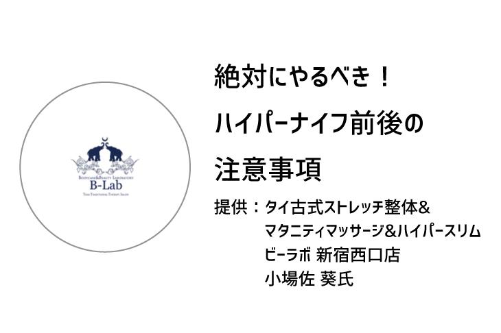 ビーラボ錦糸町店 トップ画像