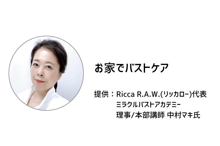 Ricca R.A.Wネット中