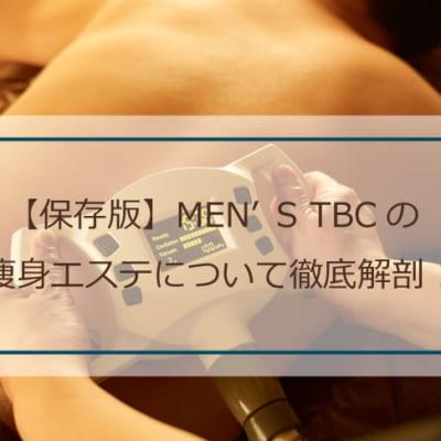 【保存版】メンズTBCの痩身エステについて徹底解剖!