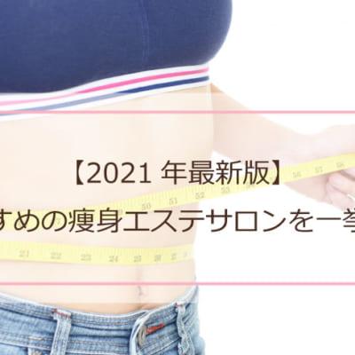 【2021年最新版】おすすめの痩身エステサロンを一挙紹介