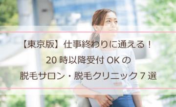 【東京版】仕事終わりに通える!20時以降受付OKの脱毛サロン・脱毛クリニック7選