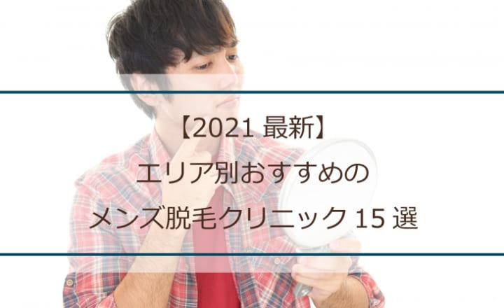 【2021最新】エリア別おすすめのメンズ脱毛クリニック15選