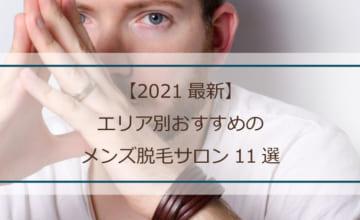 【2021最新】エリア別おすすめのメンズ脱毛サロン11選