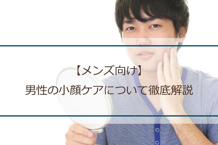 【メンズ向け】男性の小顔ケアについて徹底解説