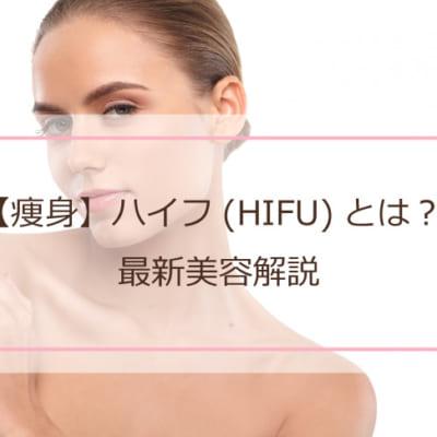 【痩身】ハイフ(HIFU)とは?最新美容解説
