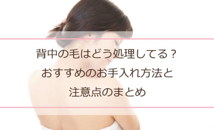 背中の毛はどう処理してる?おすすめのお手入れ方法と注意点のまとめ