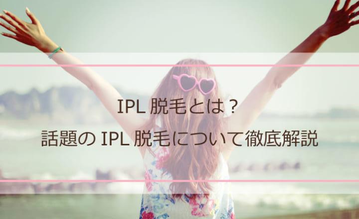 IPL脱毛とは?話題のIPL脱毛について徹底解説