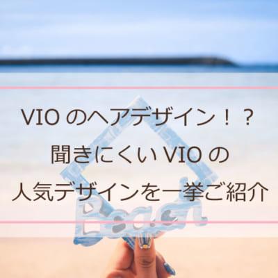 VIOのヘアデザイン!?聞きにくいVIOの人気デザインを一挙ご紹介