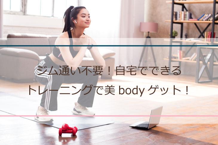 ジム通い不要!自宅でできるトレーニングで美bodyゲット!