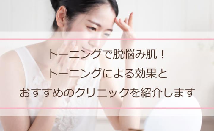 : トーニングで脱悩み肌!トーニングによる効果とおすすめのクリニックを紹介します