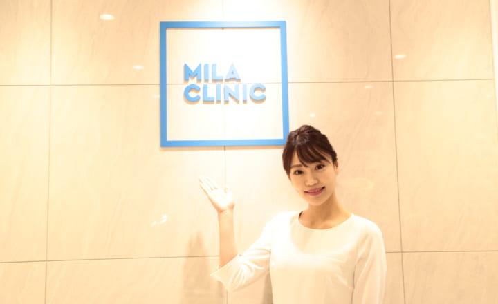 【医療脱毛】MILA CLINIC(ミラクリニック)について徹底解説します