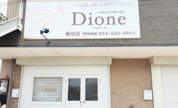 Dione藤枝店