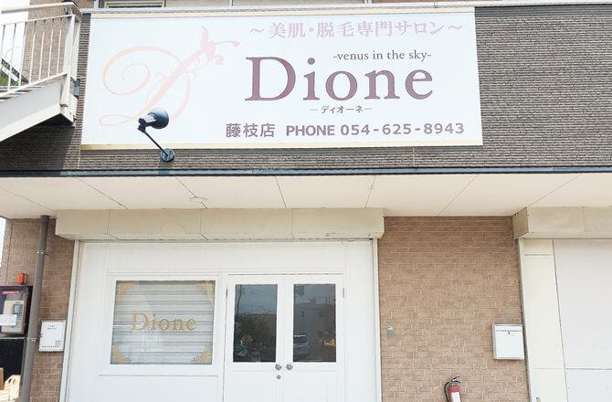 Dione藤枝店トップ画像