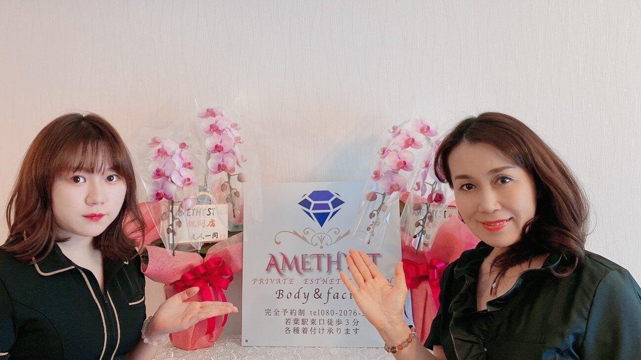 Private esthetic salon AMETHYST③