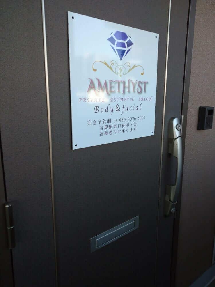 Private esthetic salon AMETHYST④